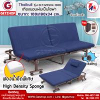 Getzhop เตียงพับได้ เตียงเสริม โซฟานั่ง 2IN1 Sofa bed  รุ่น OLT32D504-100B ขนาด100x190x34cm.(Blue)
