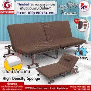 Getzhop เตียงพับได้ เตียงเสริม โซฟานั่ง 2IN1 Sofa bed  รุ่น OLT32D504-100B ขนาด100x190x34cm.