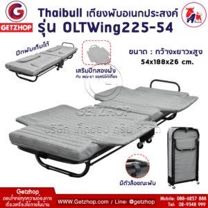 Getzhop เตียงนอนพับ เตียงเสริม เตียงพกพา Thaibull OLTWing-225-54 พิเศษ! เสริมปีกด้านข้าง 2 ฝั่ง (Gray)