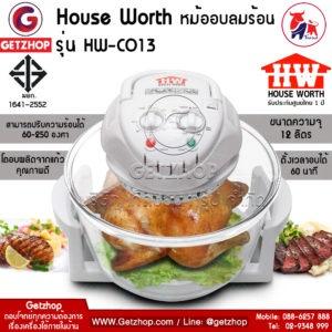 GetZhop ฝาอบลมร้อน เตาอบลมร้อน ฮาโลเจน ฝาอบลมร้อนอเนกประสงค์ Housewort รุ่น HW-CO13 (White)