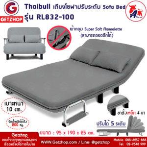 Thaibull รุ่น RL832-100 โซฟาปรับนอนได้ โซฟาเบดโซฟาอเนกประสงค์ สีเทา แถมฟรี! หมอน 2 ใบ