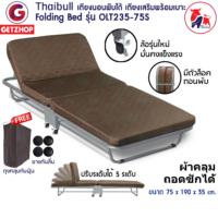 Thaibull รุ่น OLT235-75S เตียงนอนพับได้ เตียงเสริม เตียงพร้อมเบาะรองนอน เตียงเหล็ก Fold Bed Extra Bed สีน้ำตาล แถมฟรี! หมอน+ผ้าคลุมกันฝุ่น
