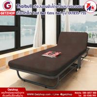 Getzhop เตียงนอนพับได้ เตียงเสริม เตียงพร้อมเบาะรองนอน เตียงเหล็ก Fold Bed Extra Bed รุ่น OLT235-75S สีน้ำตาล แถมฟรี! หมอน+ผ้าคลุมกันฝุ่น