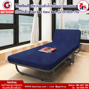 Getzhop เตียงนอนพับได้ เตียงเสริม เตียงพร้อมเบาะรองนอน เตียงเหล็ก Fold Bed Extra Bed รุ่น OLT235-75S สีน้ำเงิน แถมฟรี! หมอน+ผ้าคลุมกันฝุ่น