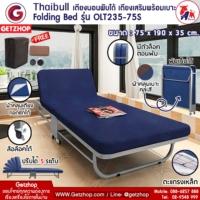 Thaibull รุ่น OLT235-75S เตียงนอนพับได้ เตียงเสริม เตียงพร้อมเบาะรองนอน เตียงเหล็ก Fold Bed Extra Bed สีน้ำเงิน แถมฟรี! หมอน+ผ้าคลุมกันฝุ่น