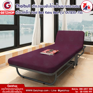 Getzhop เตียงนอนพับได้ เตียงเสริม เตียงพร้อมเบาะรองนอน เตียงเหล็ก Fold Bed Extra Bed รุ่น OLT235-75S สีแดง แถมฟรี! หมอน+ผ้าคลุมกันฝุ่น