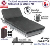 Thaibull รุ่น OLT235-75S เตียงนอนพับได้ เตียงเสริม เตียงพร้อมเบาะรองนอน เตียงเหล็ก Fold Bed Extra Bed สีเทา แถมฟรี! หมอน+ผ้าคลุมกันฝุ่น