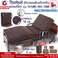 Thaibull รุ่น OLTLM5-345-100B เตียงนอนไฟฟ้า พร้อมรีโมท เตียงนอนพับได้ เบาะ Latex ขนาด 100 x190x45cm.(PU Composite Cloth)