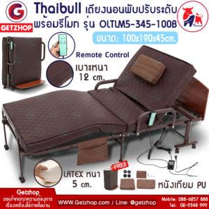 Getzhop เตียงนอนไฟฟ้า พร้อมรีโมท เตียงนอนพับได้ เบาะ Latex รุ่น OLTLM5-345-100B ขนาด 100 x190x45cm.(PU Composite Cloth)