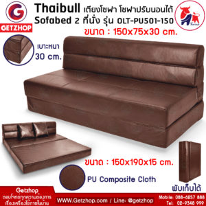 Getzhop โซฟาปรับนอน เตียงโซฟา โซฟาเบด Sofa bed 5 ฟุต รุ่น OLT-PU501-150 ขนาด 150x190x15 cm.(PU Composite Cloth)สีน้ำตาล