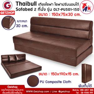 Thaibull รุ่น OLT-PU501-150 โซฟาปรับนอน เตียงโซฟา โซฟาเบด Sofa bed 5 ฟุต ขนาด 150x190x15 cm.(PU Composite Cloth)สีน้ำตาล