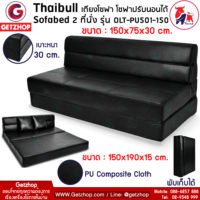 Thaibull รุ่น OLT-PU501-150 โซฟาปรับนอน เตียงโซฟา โซฟาเบด Sofa bed 5 ฟุต ขนาด 150x190x15 cm.(PU Composite Cloth)สีดำ