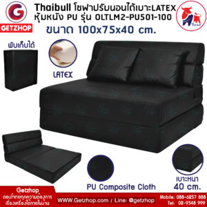 Getzhop โซฟาหนังปรับนอน เตียงโซฟา โซฟาเบด Sofa bed รุ่น OLTLM2-PU501-100 เบาะ Latex ขนาด 100x190x20 cm. (PU Composite) สีดำ