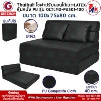 Thaibull รุ่น OLTLM2-PU501-100 โซฟาหนังปรับนอน เตียงโซฟา โซฟาเบด Sofa bed เบาะ Latex ขนาด 100x75x80 cm. (PU Composite) สีดำ