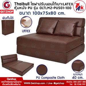 Thaibull รุ่น OLTLM2-PU501-100 โซฟาหนังปรับนอน เตียงโซฟา โซฟาเบด Sofa bed เบาะ Latex ขนาด 100x75x80 cm. (PU Composite) สีน้ำตาล