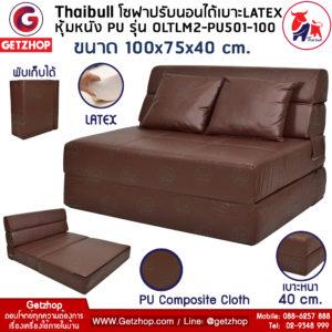 Getzhopโซฟาหนังปรับนอน เตียงโซฟา โซฟาเบด Sofa bed รุ่น OLTLM2-PU501-100 เบาะ Latex ขนาด 100x190x20 cm. (PU Composite) สีน้ำตาล