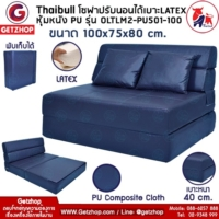Thaibull รุ่น OLTLM2-PU501-100 โซฟาหนังปรับนอน เตียงโซฟา โซฟาเบด Sofa bed เบาะ Latex ขนาด 100x75x80 cm. (PU Composite) สีน้ำเงิน