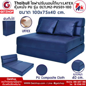 Getzhop โซฟาหนังปรับนอน เตียงโซฟา โซฟาเบด Sofa bed รุ่น OLTLM2-PU501-100 เบาะ Latex ขนาด 100x190x20 cm. (PU Composite) สีน้ำเงิน