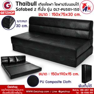 Getzhop โซฟาปรับนอน เตียงโซฟา โซฟาเบด Sofa bed 5 ฟุต รุ่น OLT-PU501-150 ขนาด 150x190x15 cm.(PU Composite Cloth)สีดำ