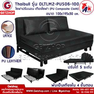 Thaibull รุ่น OLTLM2-PU506-100 เตียงโซฟา โซฟาเบด โซฟาปรับนอน เฟอร์นิเจอร์หนัง (PU Composite Cloth) สีดำ