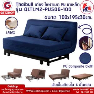 Getzhop เตียงโซฟา โซฟาเบด โซฟาปรับนอน เฟอร์นิเจอร์หนัง รุ่น OLTLM2-PU506-100 (PU Composite Cloth)