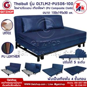 Thaibull รุ่น OLTLM2-PU506-100 เตียงโซฟา โซฟาเบด โซฟาปรับนอน เฟอร์นิเจอร์หนัง (PU Composite Cloth) สีน้ำเงิน