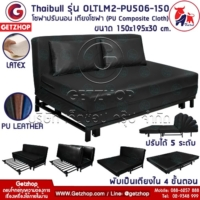 Thaibull รุ่น OLTLM2-PU506-150 เตียงโซฟา โซฟาเบด เฟอร์นิเจอร์หนัง 5 ฟุต ขนาด 150x195x30 cm. (PU Composite Cloth) สีดำ