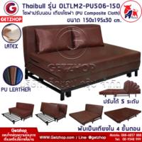 Thaibull รุ่น OLTLM2-PU506-150 เตียงโซฟา โซฟาเบด เฟอร์นิเจอร์หนัง 5 ฟุต ขนาด 150x195x30 cm. (PU Composite Cloth) สีน้ำตาล