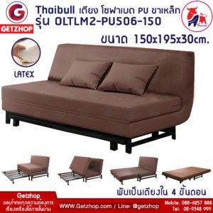 Getzhop เตียงโซฟา โซฟาเบด เฟอร์นิเจอร์หนัง 5 ฟุต รุ่น OLTLM2-PU506-150 ขนาด 150x195x30 cm. (PU Composite Cloth)