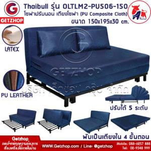 Thaibull รุ่น OLTLM2-PU506-150 เตียงโซฟา โซฟาเบด เฟอร์นิเจอร์หนัง 5 ฟุต ขนาด 150x195x30 cm. (PU Composite Cloth) สีน้ำเงิน
