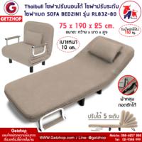 Thaibull รุ่น RL832-80 โซฟาปรับนอนได้ โซฟาเบด โซฟาอเนกประสงค์ สีน้ำตาลอ่อน แถมฟรี! หมอน 1 ใบ