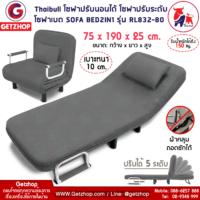 Thaibull รุ่น RL832-80 โซฟาปรับนอนได้ โซฟาเบด โซฟาอเนกประสงค์ แถมฟรี! หมอน 1 ใบ สีเทา NO.7