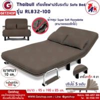 Thaibull รุ่น RL832-100 โซฟาปรับนอนได้ โซฟาเบดโซฟาอเนกประสงค์ สีน้ำตาลอ่อน แถมฟรี! หมอน 2 ใบ