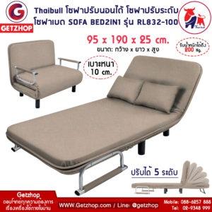 Thaibull รุ่น RL832-100 โซฟาปรับนอนได้ โซฟาเบดโซฟาอเนกประสงค์ สีเบจ แถมฟรี! หมอน 2 ใบ