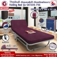 Thaibull รุ่น OLT235-75S เตียงนอนพับได้ เตียงเสริม เตียงพร้อมเบาะรองนอน เตียงเหล็ก Fold Bed Extra Bed สีแดง แถมฟรี! หมอน+ผ้าคลุมกันฝุ่น