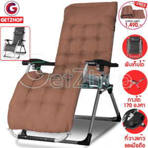 Getzhop เก้าอี้ปรับเอนนอน เก้าอี้พับได้+ที่วางแก้ว Wuqibao รุ่น WQB-C101 ฟรี! เบาะรองนอนพร้อมอุปกรณ์