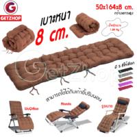 Getzhop เบาะรองนั่ง เบาะรองเก้าอี้ เบาะนวม เบาะสำหรับเก้าอี้ปรับนอนได้ Haio เบาะหนา 8 cm.(สีน้ำตาล)