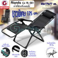 Getzhop เก้าอี้พับได้ เก้าอี้ปรับเอนนั่ง-นอนได้ เก้าอี้พักผ่อน Alanda รุ่นผ้าโปร่ง โครงสีดำ (สีดำ)