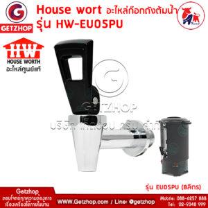 Getzhop อะไหล่ถังต้มน้ำ ก๊อกถังต้มน้ำ House wort อะไหล่ก๊อกถังต้มน้ำ รุ่น HW-EU05PU ใช้สำหรับ ถังต้มน้ำ หรือรุ่นที่สามารถใช้งานได้