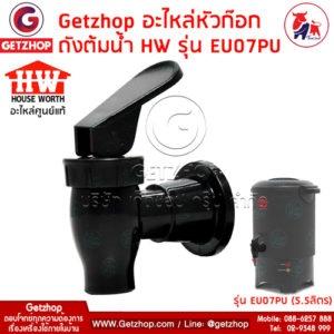 House wort อะไหล่ก๊อกถังต้มน้ำ ก๊อกถังต้มน้ำ รุ่น HW-EU07PU ใช้สำหรับ ถังต้มน้ำ หรือรุ่นที่สามารถใช้งานได้