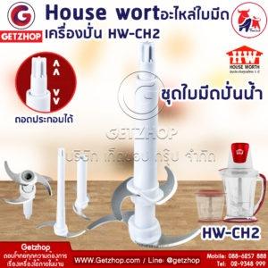 Getzhop อะไหล่ใบมีดปั่นน้ำ อะไหล่มีด S-HW-CH2-09 House wort Electric Chopper รุ่น HW-CH2