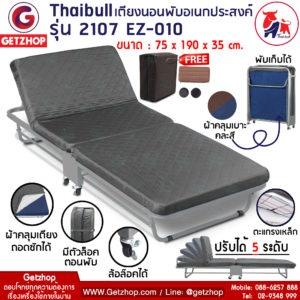 Thaibull รุ่น 2107 เตียงเสริมพับได้ เตียงนอน พร้อมเบาะรองนอน EZ-010 ขนาด 190x75x35 cm.  แถมฟรี! หมอน+ผ้าคลุมกันฝุ่น
