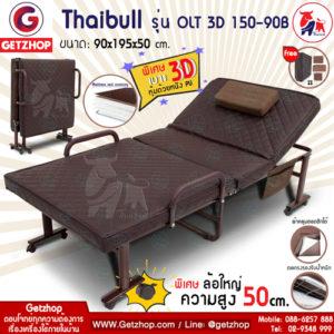 Thaibull รุ่น OLT3D150-90B เตียงนอนพับได้ เตียงพร้อมเบาะรองนอน เบาะ 3D ล้อใหญ่พิเศษ!  ขนาด 3 ฟุต 90x195x50 cm. (หนัง PU) แถมฟรี! หมอน+ถุงคลุมกันฝุ่น+ผ้าคลุม