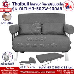 Getzhop โซฟาเบด รุ่น OLTLM3-502W-100AB เตียงนอน โซฟาปรับนอน เตียงโซฟายางพารา Sofa Bed (Armrest Bag) แถมฟรี! หมอนอิง 2 ใบ