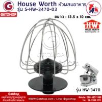 Getzhop หัวผสมอาหาร หัวตีตะกร้อ รุ่น S-HW-3470-03 สำหรับเครื่องผสมอาหาร House wort Master Chef รุ่น HW-3470