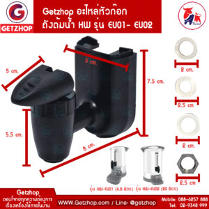 Getzhop อะไหล่หัวก๊อกถังต้มน้ำ House wort รุ่น EU01 (6.8 ลิตร) -EU02 (20 ลิตร)