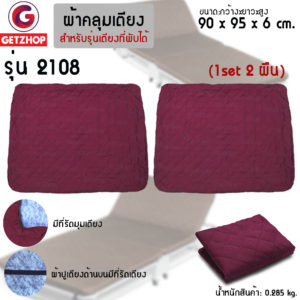 Thaibull ชุดผ้าปูเตียง ผ้าคลุมเตียง ผ้าคลุมที่นอน ผ้าคลุมเตียงเสริม 2108 เตียงพับอเนกประสงค์ 90x95x6 cm. (1Set/2ชิ้น) Red