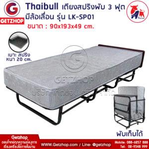Getzhop เตียงสปริงพับได้ เตียงนอนเสริมโรงแรม เตียงเสริมพับเก็บได้ เบาะหนา 20 ซม. ขนาด 3ฟุต มีไม้หัวตียง รุ่น LK-SP01
