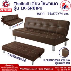 Thaibull รุ่น LK-SR01PU โซฟาเบดหนัง โซฟาหนังสังเคราะห์ปรับนอน 3 ที่นั่ง เตียงโซฟา เบาะหนา 20 cm. (Brown)