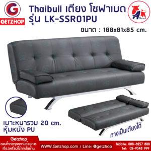 Thaibull รุ่น LK-SSR01PU โซฟาเบดหนัง โซฟาหนังสังเคราะห์ปรับนอน 3 ที่นั่ง เบาะหนา 20 cm.  (Black)